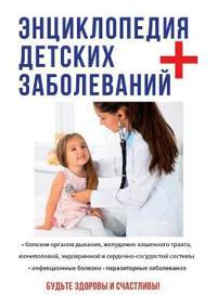 Entsiklopediya detskih zabolevanij