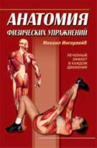 Anatomija fizicheskikh uprazhnenij. - Izd. 3-e