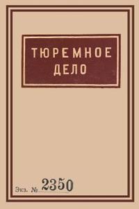 1939 Soviet Penitentiary Manual Tyuremnoe Delo