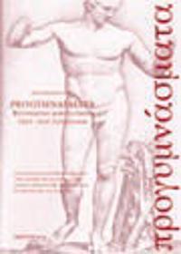 Progymnasmata : retorikens bortglömda text- och tankeform