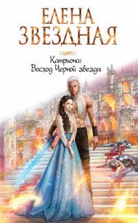 Katriona: Voskhod Chernoj zvezdy