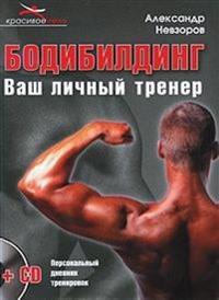 Bodibilding Vash Lichnyj Trener. (Personalnyj Dnevnik Trenirovok) (+ CD-ROM)