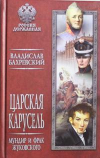 Tsarskaja karusel.Mundir i frak Zhukovskogo