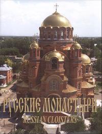 Russkie monastyri. Juzhnyj Ural i Zaurale