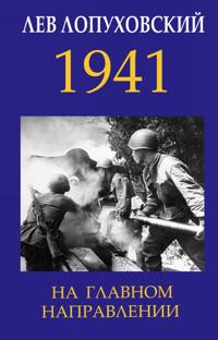 1941. Na glavnom napravlenii