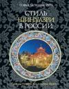 Stil Shinuazri v Rossii