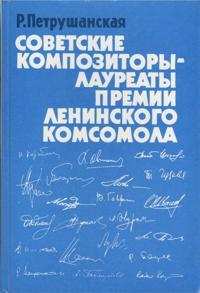 Sovetskie kompozitory - laureaty premii Leninskogo komsomola