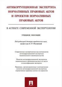 Antikorruptsionnaja ekspertiza normativnykh pravovykh aktov i proektov normativnykh pravovykh aktov v aspekte sovremennoj ekspertologii. Uchebnoe posobie
