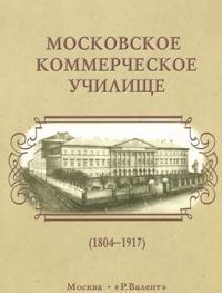Moskovskoe kommercheskoe uchilische. 1804-1917. Istorija v litsakh i traditsija prepodavanija inostrannykh jazykov