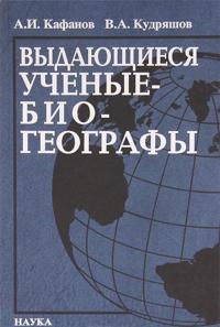 Vydajuschiesja uchenye-biogeografy