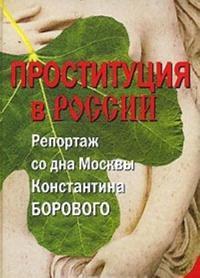 Prostitutsija v Rossii. Reportazh so dna Moskvy Konstantina Borovogo
