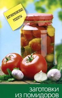 Zagotovki iz pomidorov