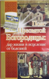 Pojas Presvjatoj Bogoroditsy: dar zhizni i istselenija ot boleznej