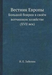 Vestnik Evropy Bol'shoj Boyarin V Svoyom Votchinnom Hozyajstve (XVII Vek)