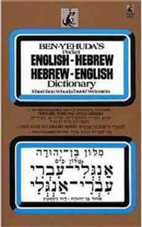 Ben-Yehuda's Pocket English-Hebrew Hebrew-English Dictionary