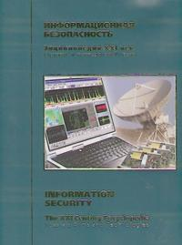 Russia's Arms and Technologies. The XXI Century Encyclopedia. Vol. 8 - Information security CD-ROM