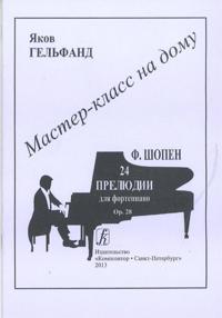Serija «Master-klass na domu». Friderik Shopen. Dvadtsat chetyre preljudii dlja fortepiano. Op. 28