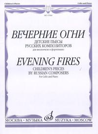 Iltavalot. Venäläisten säveltäjien kappaleita lapsille (sello ja piano). Toim. E. Orehova