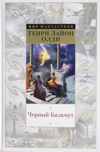 Chernyj Balamut