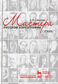 Mastera russkoj khoreografii. Slovar