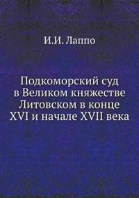 Podkomorskij Sud V Velikom Knyazhestve Litovskom V Kontse XVI I Nachale XVII Veka