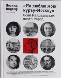 """No ljublju moju kurvu-Moskvu"". Osip Mandelshtam: poet i gorod"