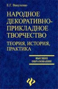 Narodnoe dekorativno-prikladnoe tvorchestvo: teorija, istorija, praktika: ucheb. posobie