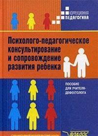 Psihologo-Pedagogicheskoe Konsul'tirovanie I Soprovozhdenie Razvitiya Rebenka
