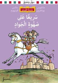 Riddarskolan. Den vilda galoppen Arabisk version
