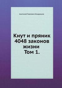Knut I Pryanik. 4048 Zakonov Zhizni Tom 1.