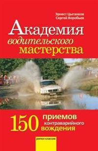 Akademiya Voditel'skogo Masterstva. 150 Priemov Kontravarijnogo Vozhdeniya