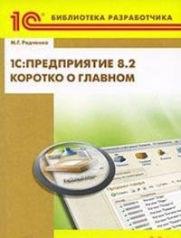 1S:Predprijatie 8.2. Korotko o glavnom. Novye vozmozhnosti versii 8.2 (+ CD-ROM)
