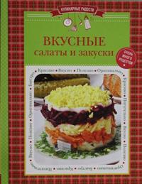 Vkusnye salaty i zakuski