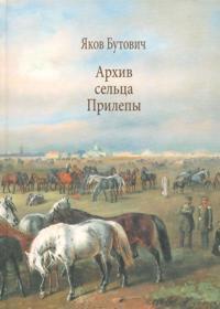 Arkhiv seltsa Prilepy. Opisanie rysistykh zavodov Rossii