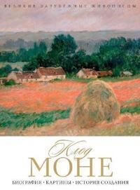 ¿¿¿¿ ¿¿¿¿. Oscar-Claude Monet: ¿¿¿¿¿¿¿¿¿. ¿¿¿¿¿¿¿. ¿¿¿¿¿¿¿ ¿¿¿¿¿¿¿¿