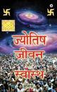 Jyotish Jeevan Aur Swasthaya Basic