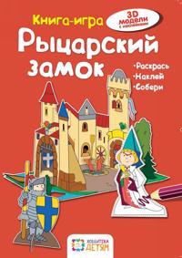 Rytsarskij zamok -  - böcker (9785462018244)     Bokhandel