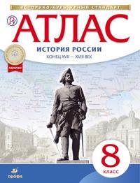 Istorija Rossii. Konets XVII-XVIII vek. 8 klass. Atlas -  - böcker (9785358221925)     Bokhandel