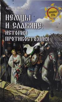 Nemtsy i slavjane : istorija protivostojanija