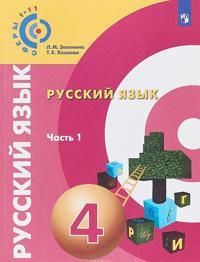 Russkij jazyk. 4 klass. Uchebnoe posobie. V 2 chastjakh. Chast 1