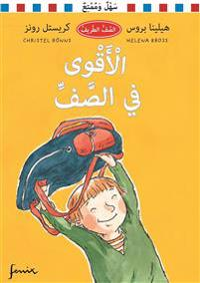 Starkast i klassen. Arabisk version : Klass 1B