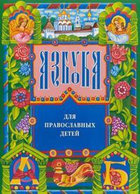 Azbuka dlja pravoslavnykh detej