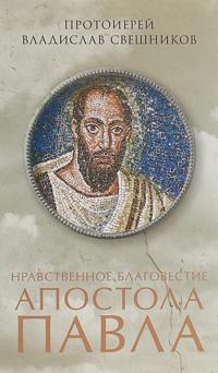 Nravstvennoe blagovestie apostola Pavla