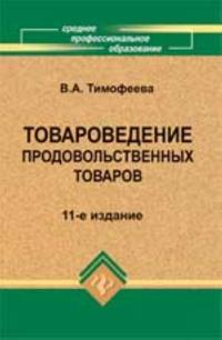 Tovarovedenie prodovolstvennykh tovarov: uchebnik. - Izd. 11-e, dop. i pererab.