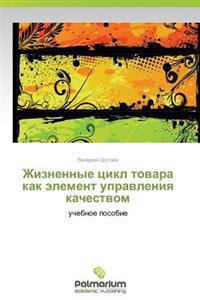Zhiznennye Tsikl Tovara Kak Element Upravleniya Kachestvom