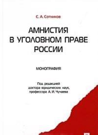 Amnistija v ugolovnom prave Rossii