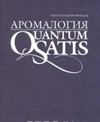 Aromalogija. Quantum Satis