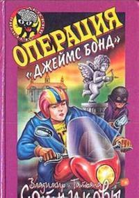 "Operatsija ""Dzhejms Bond"""