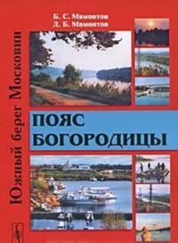 Pojas Bogoroditsy