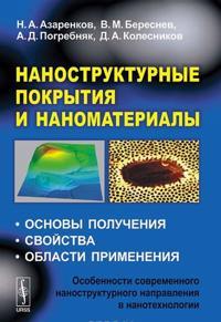 Nanostrukturnye pokrytija i nanomaterialy. Osnovy poluchenija. Svojstva. Oblasti primenenija. Osobennosti sovremennogo nanostrukturnogo napravlenija v nanotekhnologii